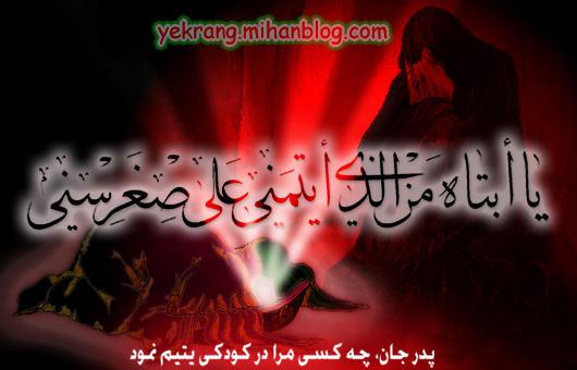 Child Of Hussain