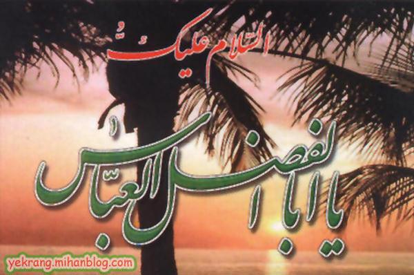 Ya Abalfazl Alabbas 1