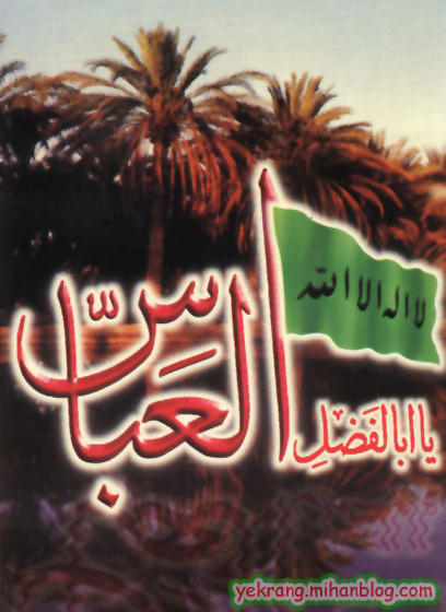 Ya Abalfazl Alabbas 2
