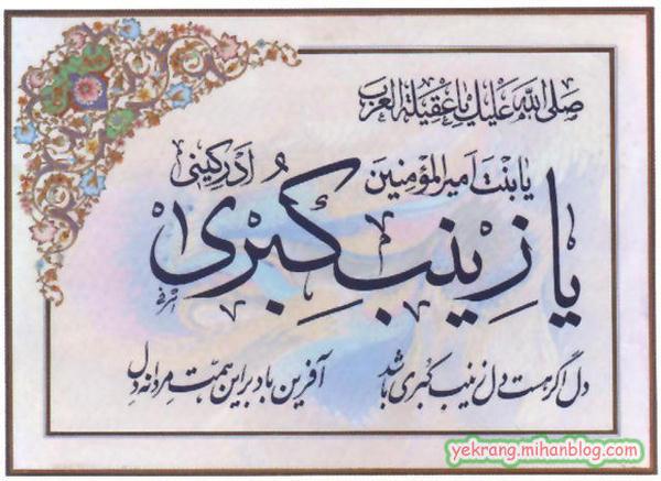 *اي كربلا به چشم تو زيباتر از همه !!!* مظهر شور و شعور ؛ زینب کبری و زهرای دمشق